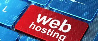 Хостинг для своего сайта